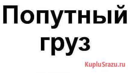 Попутный груз Кузнецк