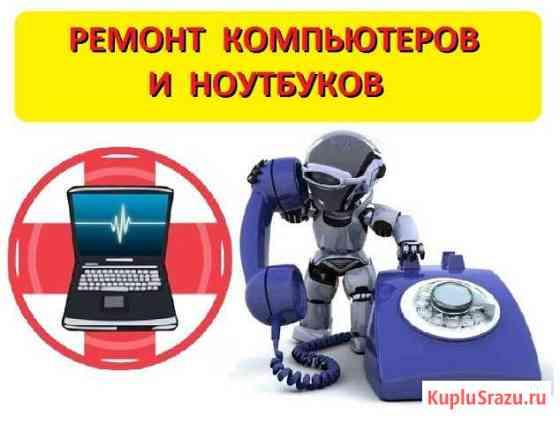 Ремонт компьютеров и ноутбуков частный мастер Владивосток