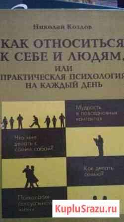 Книга Как относиться к себе и людям Уссурийск