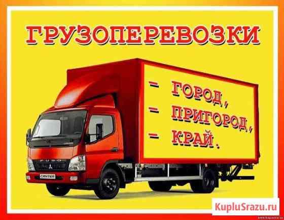 Грузоперевозки Спасск-Дальний