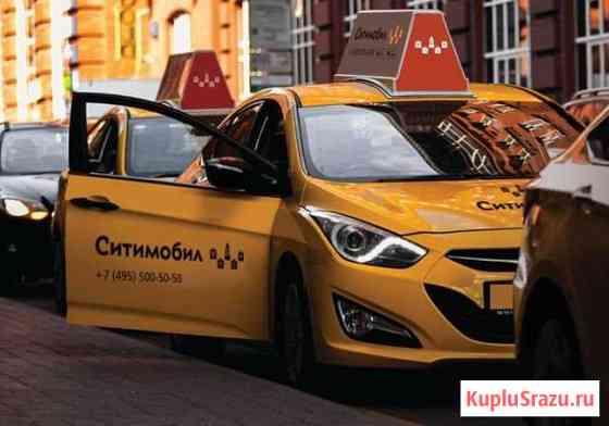 Водитель такси подключение к ситимобил Тольятти