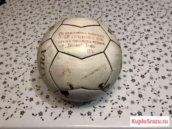 Футбольный мяч Динамо Киев 1976г с автогрфами Кисловодск
