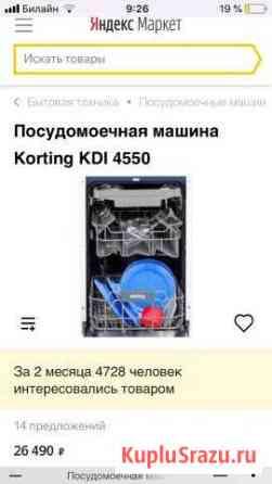 Посудомоечная машина Korting Ставрополь