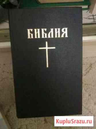 Библия Ставрополь