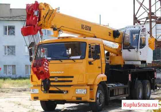 Автокран 32 тонны Новый Камаз в Наличии 2019г Ставрополь