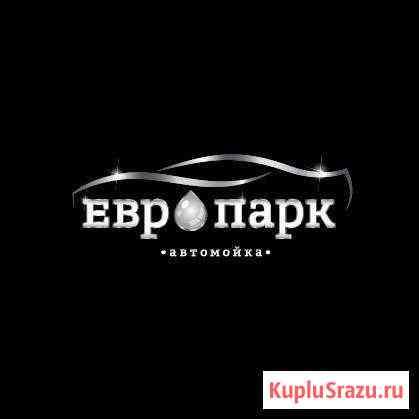 Мойщик или мойщик-администратор Ставрополь