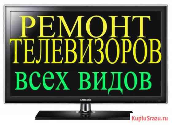 Ремонт телевизоров всех видов в Ставрополе Ставрополь