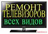 Ремонт телевизоров всех видов в Ставрополе