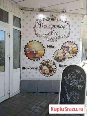 Продается магазин сладостей Тамбов