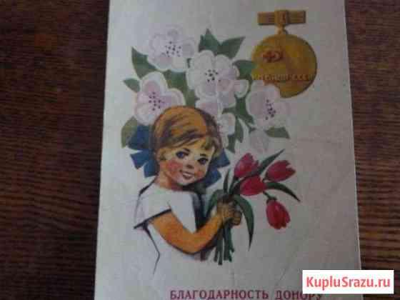 Открытка Благодарность донору - 1980г Тюмень