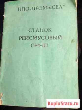 Станок Рейсмусовый ср4-1П Вышний Волочек