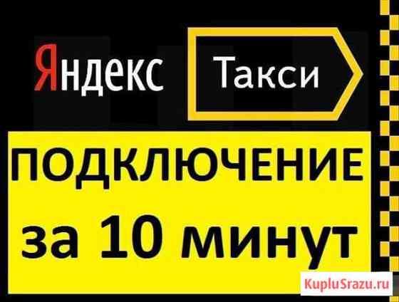 Водитель в Яндекс такси Тверь