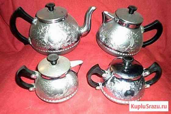 Сервиз чайный новый полированный алюминий Томск
