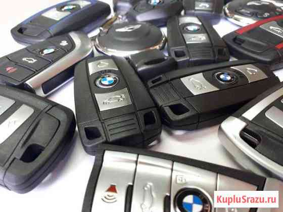 Изготовление ключей BMW и Mini Тула