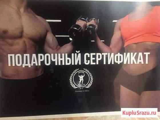 Фитнес Тюмень