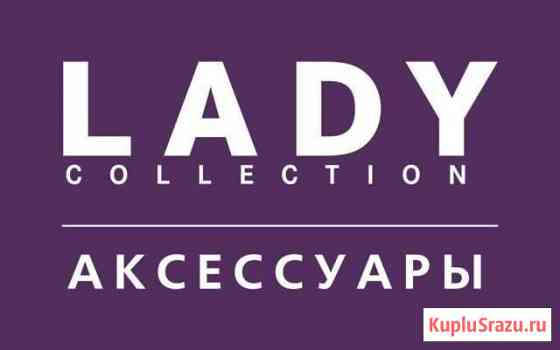 Lady Collection Тобольск