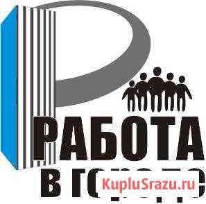 Грузчик-комплектовщик Ульяновск