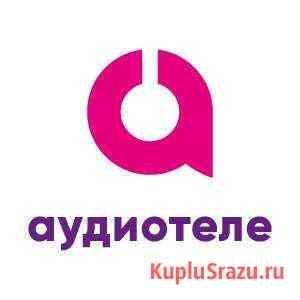 Оператор Call-центра (подработка) Димитровград
