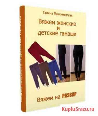 Эл. книга  Вяжем женские и детские гамаши Покачи