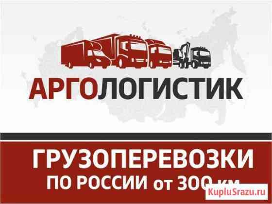 Грузоперевозки/межгород Нижневартовск