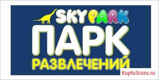 Рабочий по обслуживанию аттракционов Ижевск