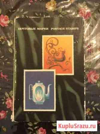 Альбом для марок Ульяновск