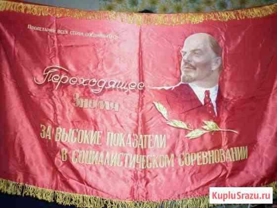 Знамя Абакан