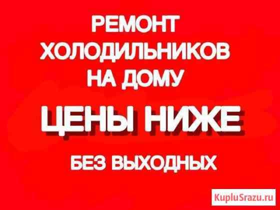 Ремонт Черногорск