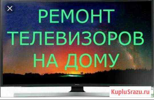 Ремонт телевизоров ЖК плазма выезд на дом Грозный