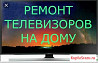 Ремонт телевизоров ЖК плазма выезд на дом