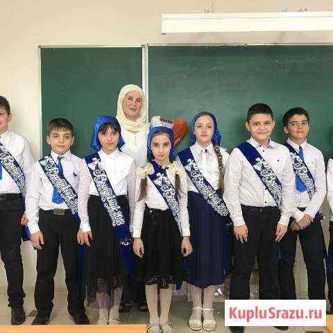 Школа начального общего образования с 9 до 18 ч Грозный