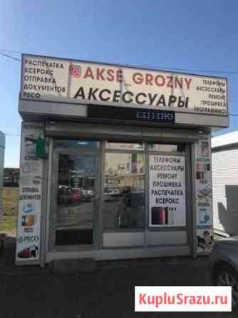 Акссесуары готовый бизнес Грозный