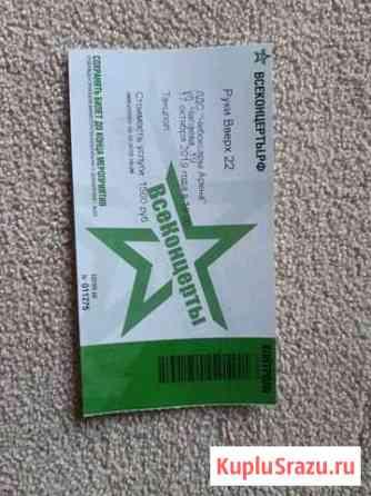 Билет на концерт Руки Вверх Чебоксары