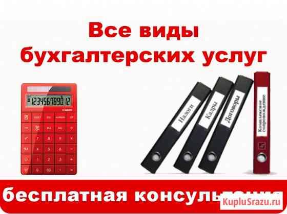 Бухгалтерские услуги. Гарантия качества. Оптимальные цены Санкт-Петербург
