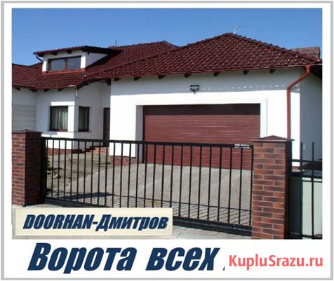 Ворота, автоматика, рольставни, шлагбаумы, DoorHan-Дмитров Дмитров