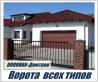Ворота, автоматика, рольставни, шлагбаумы, DoorHan-Дмитров