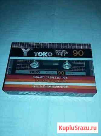 Аудиокассетf Yoko 90 Омск