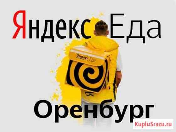 Курьер в сервис Яндекс Еда Оренбург