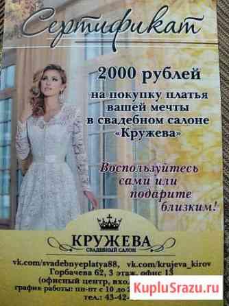 Сертификат на платье Киров