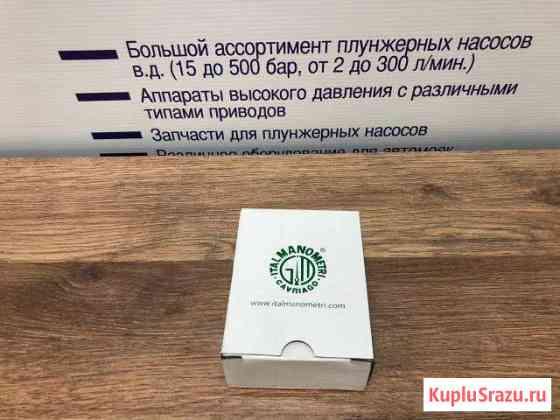 Манометр гидравлический для авд Томск