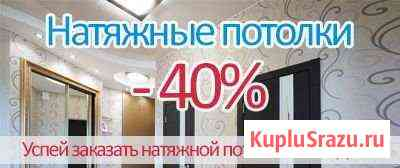 Натяжные потолки 16кв 5000 Курске и области Курск