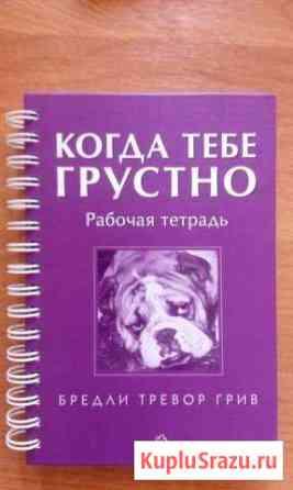 Книги и блокнот Нижневартовск