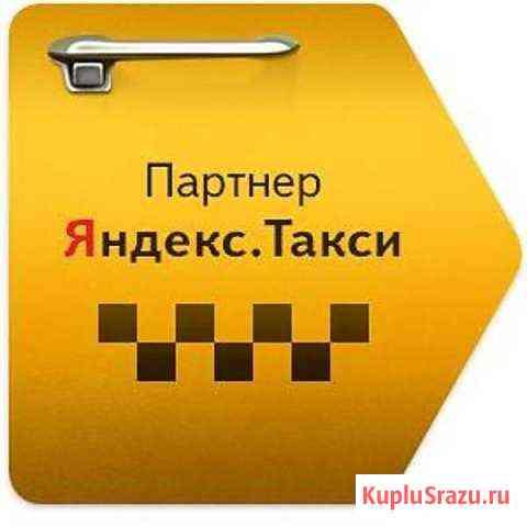 Водитель на авто фирмы Партнер Яндекс Такси Вологда