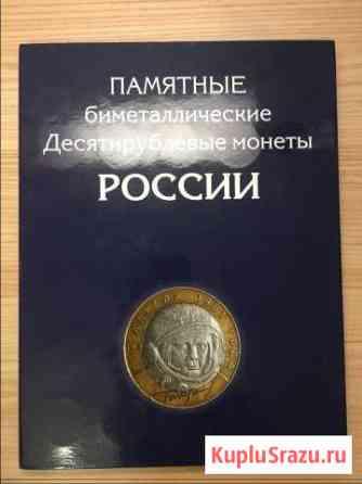 Альбом 115 монет памятные биметалл 10 рублей Улан-Удэ