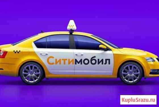 Водитель такси. Ситимобил Тольятти