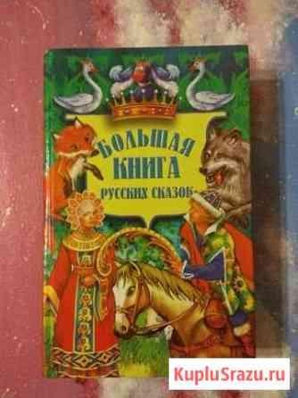 Продам Большую книгу русских сказок Назарово