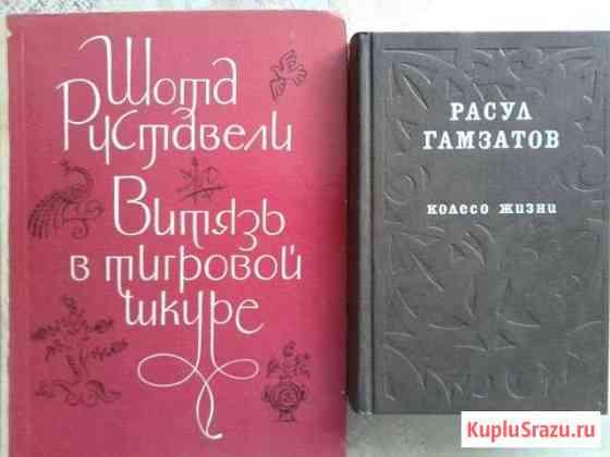 Ш.Руставели, Р.Гамзатов Улан-Удэ