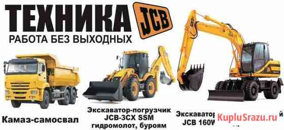 Аренда спецтехники. Заказ, Услуги Новокузнецк