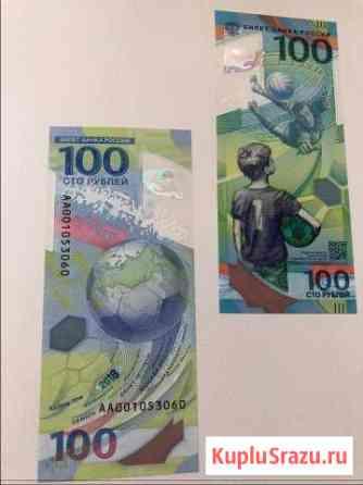 Банкноты 100 рублей Сочи, Крым, футбол Тюмень
