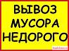 Вывезем мусор камазами Томск-Северск